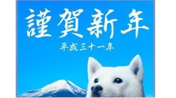 「謹賀新年2019?」01/05(土) 11:37 | すかいの写メ・風俗動画