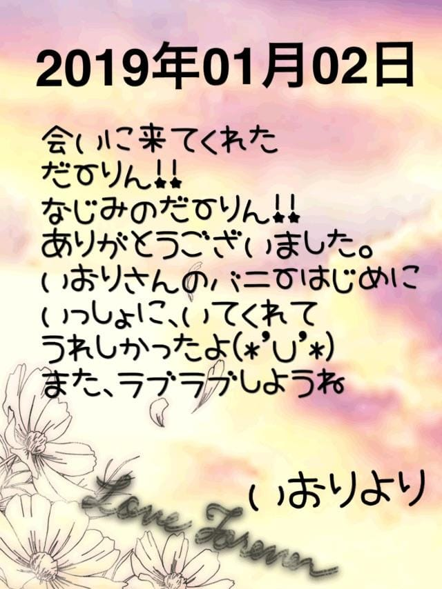「ありがとうさぎ」01/06(日) 13:54   イオリの写メ・風俗動画
