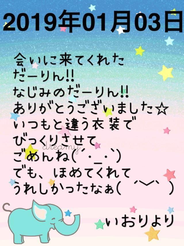 「ありがとうさぎ」01/06(日) 14:04   イオリの写メ・風俗動画