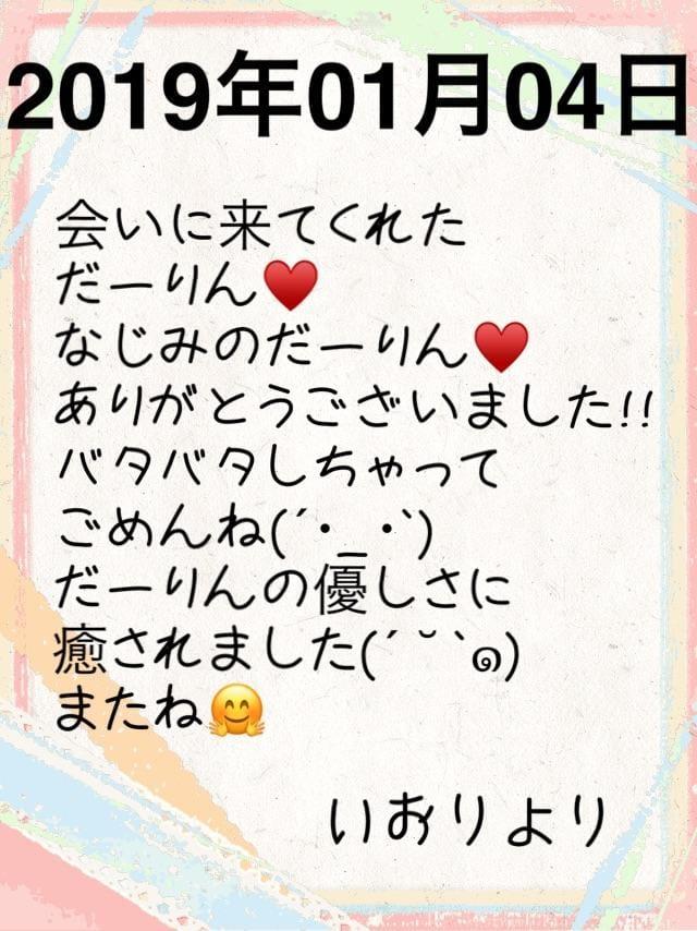 「ありがとうさぎ」01/06(日) 14:12   イオリの写メ・風俗動画
