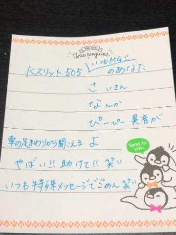 「12/26 お礼ヽ(。・ω・。)」01/08(火) 18:31 | さなの写メ・風俗動画