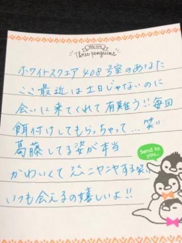 「12/28 お礼ヽ(。・ω・。)」01/10(木) 09:28 | さなの写メ・風俗動画