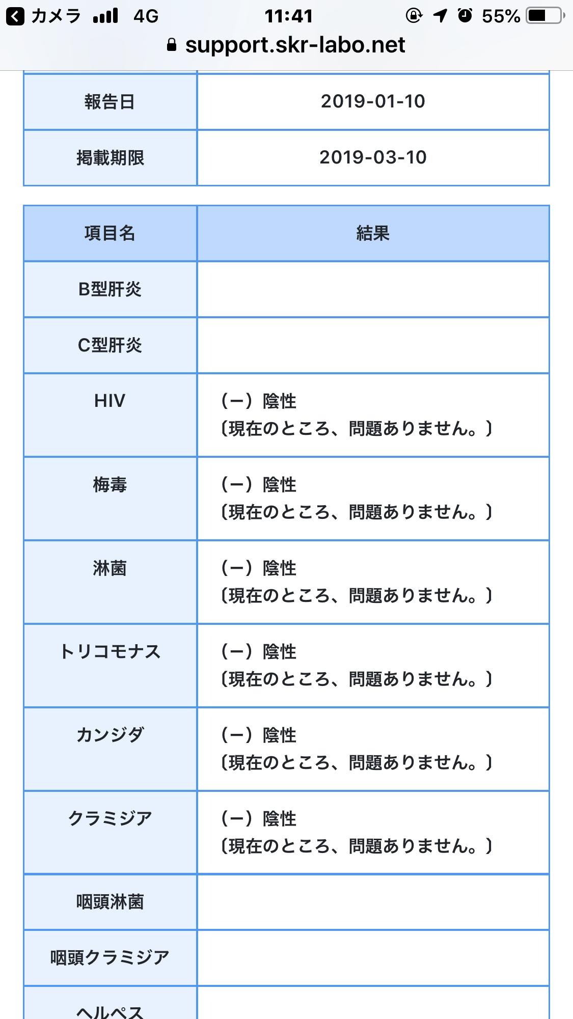 咲-さき-「性病検査!」01/10(木) 11:50 | 咲-さき-の写メ・風俗動画