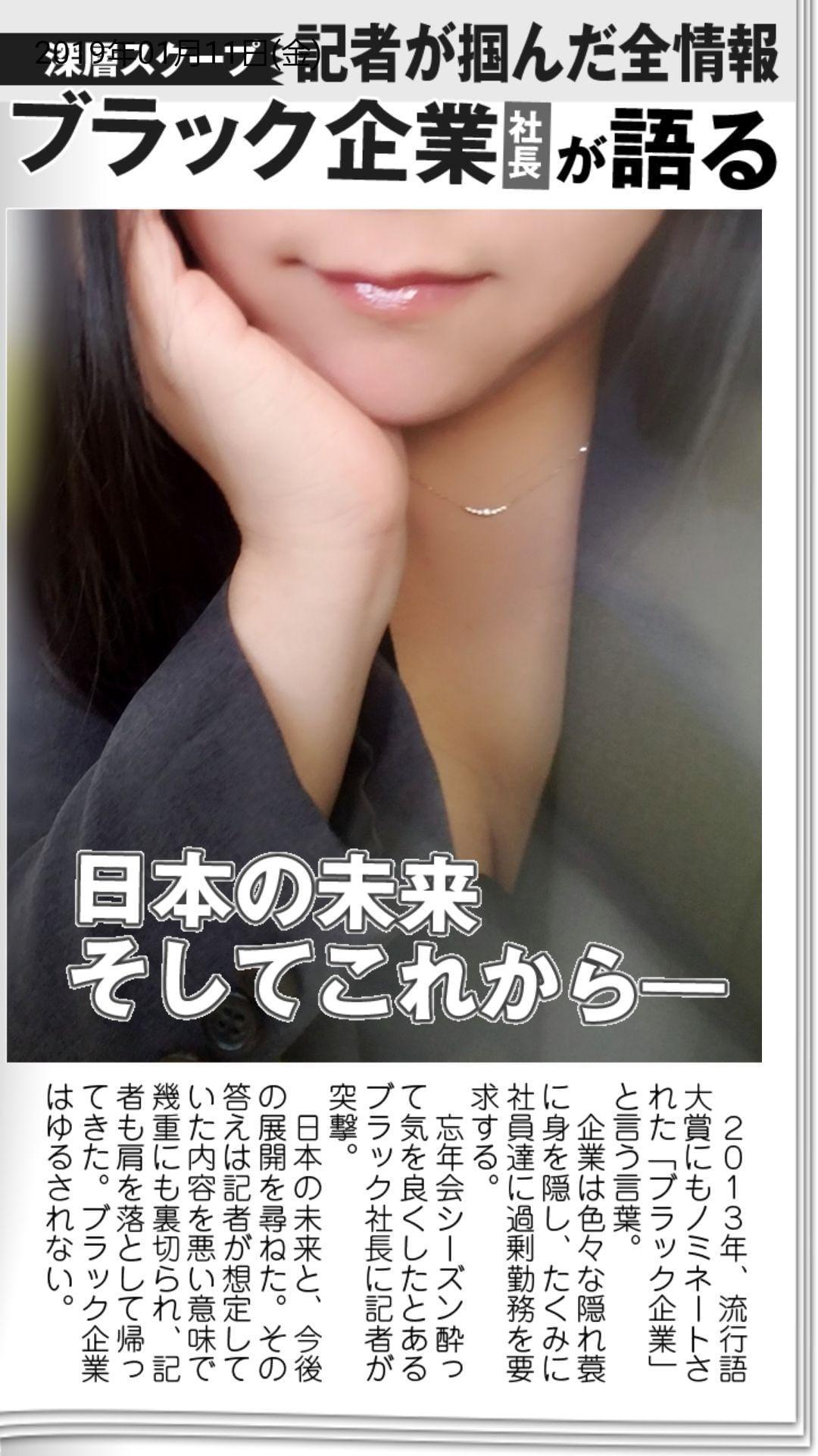 「OLあみさん、統廃合に思う」01/11日(金) 12:47 | あみの写メ・風俗動画