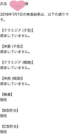「性病検査結果」01/13日(日) 18:36   さなの写メ・風俗動画