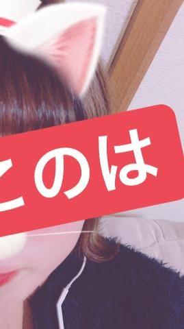 「出勤です!21-4じ♡」01/13(日) 21:44 | このはの写メ・風俗動画