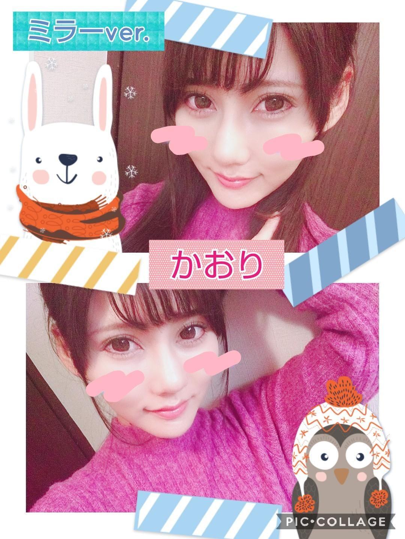 「☆★双子みたい★☆」01/14(月) 00:50 | かおりの写メ・風俗動画