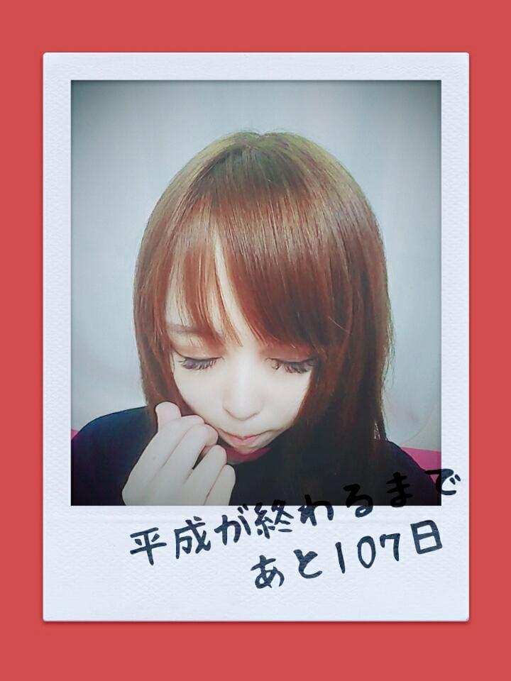 「出勤です★」01/14日(月) 02:41 | ほのか【池袋店】の写メ・風俗動画