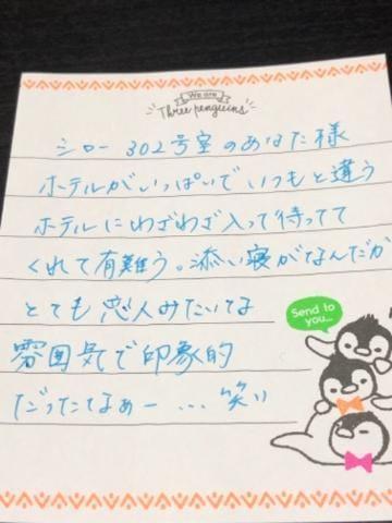 「1/3 お礼ヽ(。・ω・。)ノ」01/14(月) 12:37 | さなの写メ・風俗動画