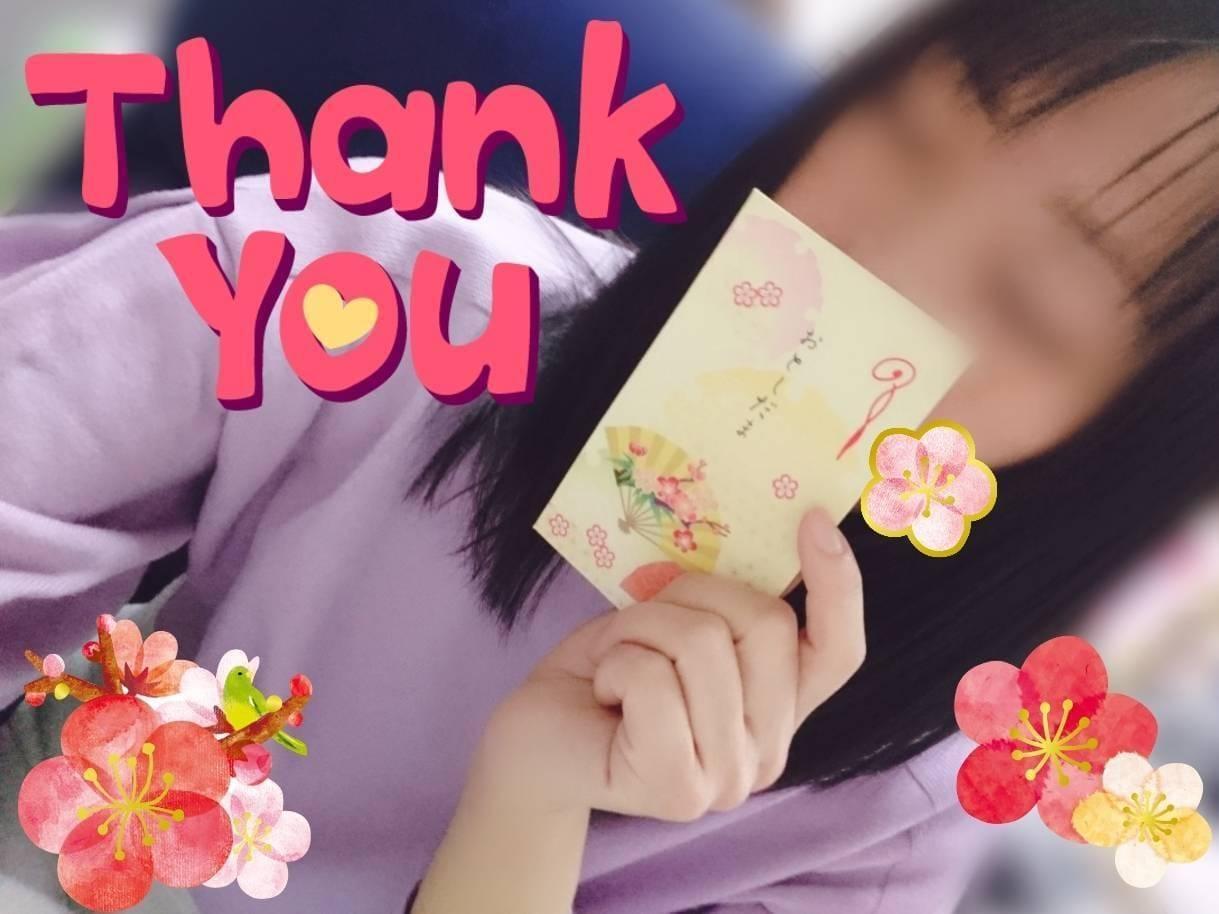 「13日〜Thank You〜」01/14(月) 19:00 | ゆうの写メ・風俗動画