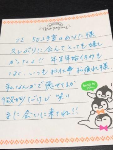 「1/4 お礼ヽ(。・ω・。)ノ」01/14(月) 19:18 | さなの写メ・風俗動画