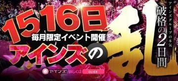 はな「15日、16日は☆*:.。.」01/14(月) 23:00 | はなの写メ・風俗動画