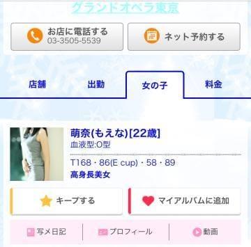 「メッセージ機能」01/15日(火) 01:02   萌奈(もえな)の写メ・風俗動画