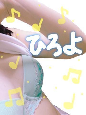 ひろよ「純粋Japanese」01/15(火) 02:02 | ひろよの写メ・風俗動画