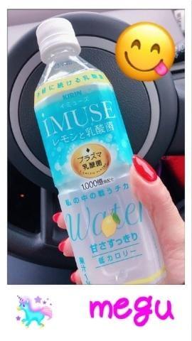 「美味しいし?」01/15(火) 14:00   めぐの写メ・風俗動画