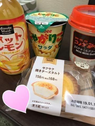 「ありがとう」01/15(火) 18:10 | ミナトの写メ・風俗動画