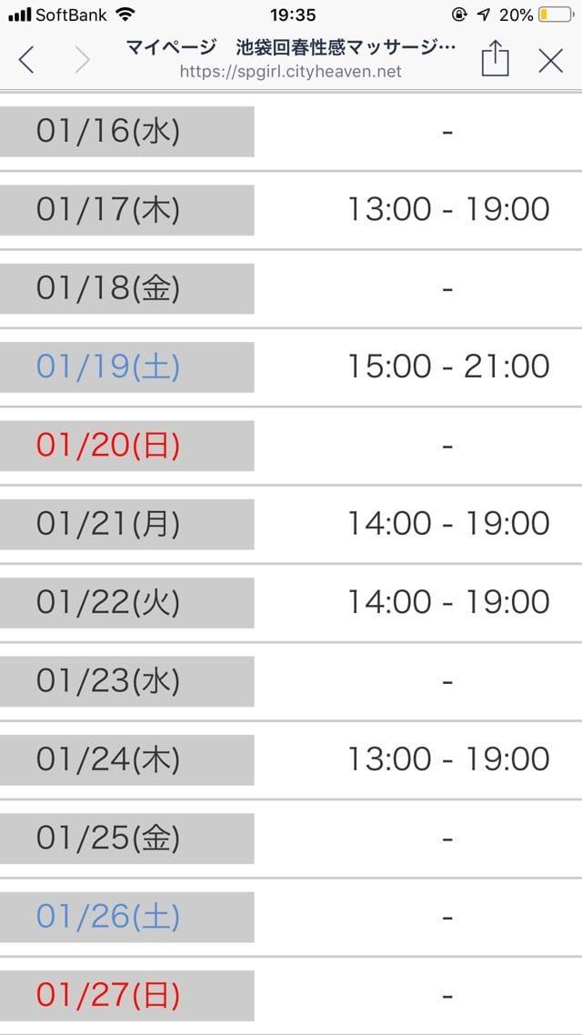 さくら「シフトです(^^)?」01/15(火) 22:34 | さくらの写メ・風俗動画