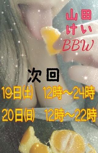 「こんばんわ〜♪」01/15日(火) 23:20 | 山田の写メ・風俗動画