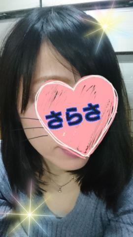 さらさ「ありがとうございます?」01/16(水) 10:15   さらさの写メ・風俗動画
