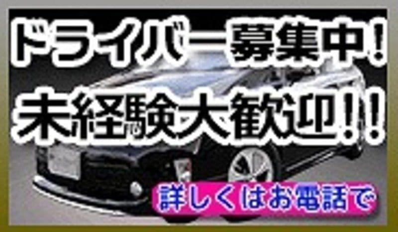アガサ「送迎ドライバー募集!アルバイト大歓迎!」01/17(木) 00:15 | アガサの写メ・風俗動画