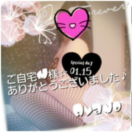 綾乃「ご自宅M様への??+.*(*′∇`*)φ.?.:*・тндйкуO∪です.?.*・ ゜」01/17(木) 06:42 | 綾乃の写メ・風俗動画