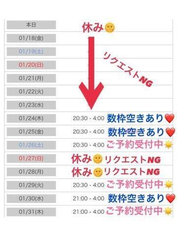 「1週間おやすみ?」01/17日(木) 12:02 | ちなの写メ・風俗動画