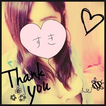 ゆづき「ありがとうございました!」01/17(木) 12:53 | ゆづきの写メ・風俗動画