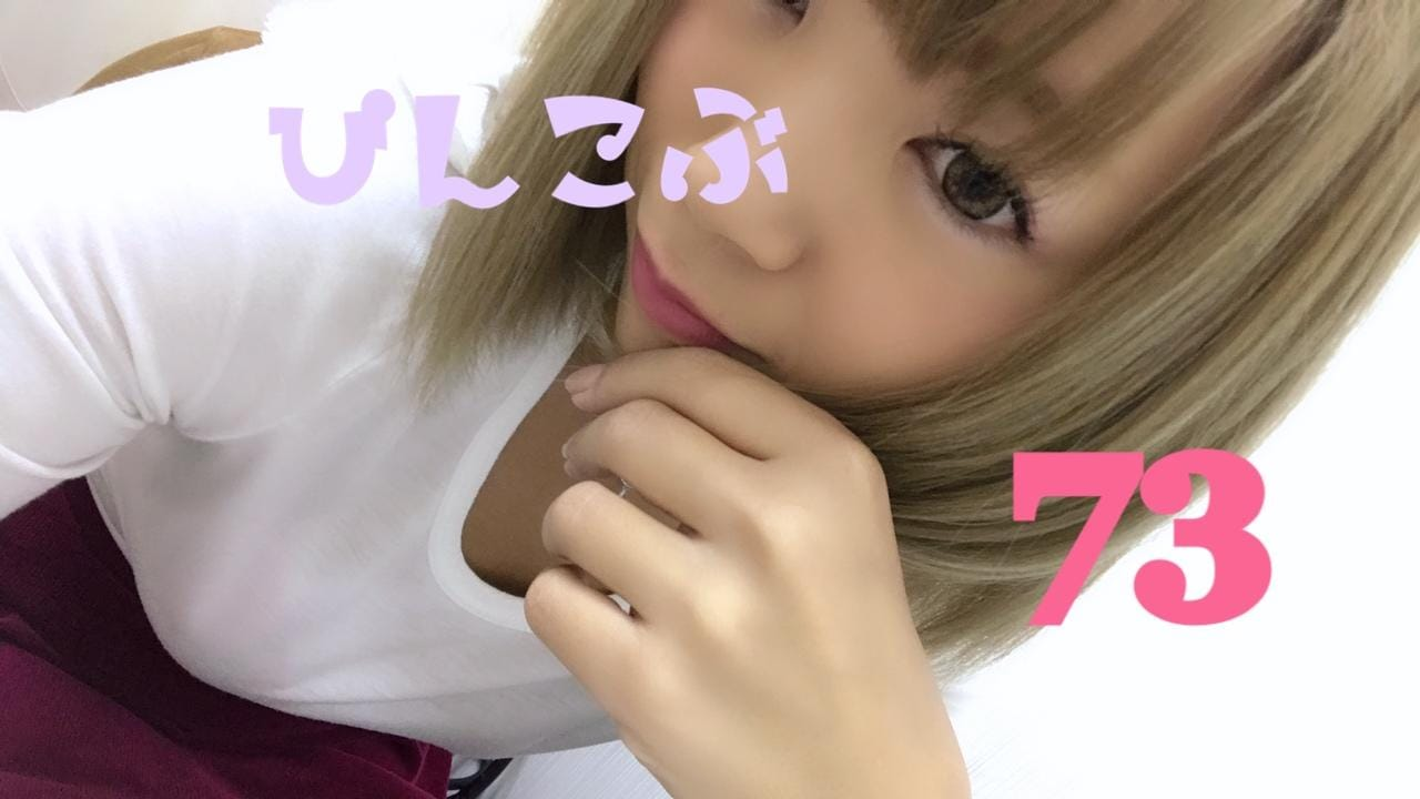 なみ「73♡」01/17(木) 17:37   なみの写メ・風俗動画
