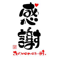 「嬉しい(^∇^)」01/17日(木) 18:56 | 桐谷つかさの写メ・風俗動画