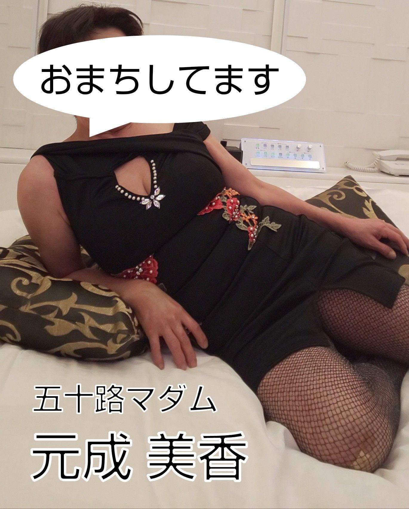 元成美香「こんばんme 〜(*^^*)」01/17(木) 18:58 | 元成美香の写メ・風俗動画