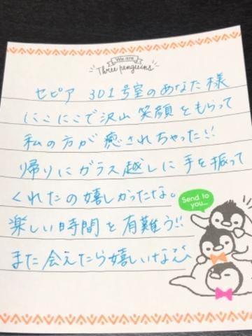 「1/6 お礼ヽ(。・ω・。)ノ」01/18(金) 00:07 | さなの写メ・風俗動画