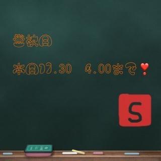 「少しでもセナにください」01/18(金) 00:28   せなの写メ・風俗動画