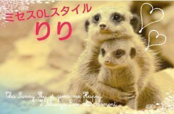 りり「昨日のお礼です❣️」01/18(金) 11:45 | りりの写メ・風俗動画