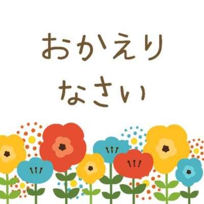 こまち「今日はこれにて~」01/18(金) 12:01 | こまちの写メ・風俗動画