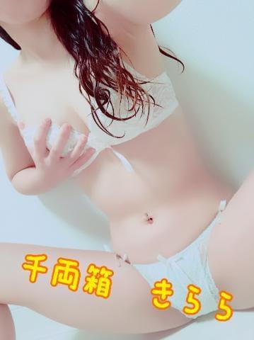 「こんにちわ?」01/18(金) 16:57 | ★きらら★の写メ・風俗動画