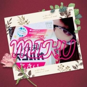 「痛くなるよね」01/18(金) 19:35 | MIKUの写メ・風俗動画