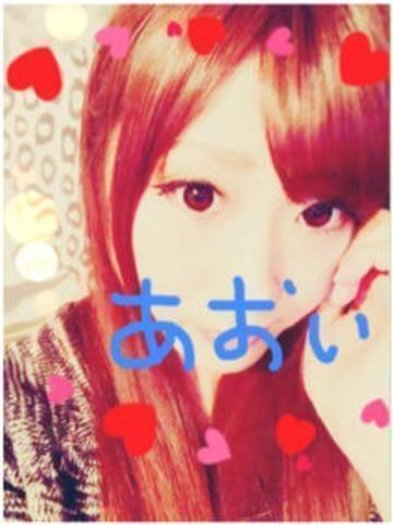 あおい「厚木のKさん♡」01/19(土) 06:37 | あおいの写メ・風俗動画