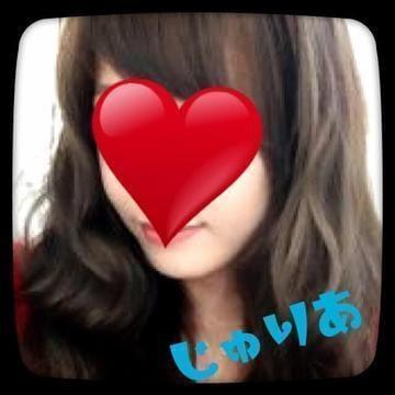 じゅりあ「厚木のTさん♡」01/19(土) 06:39 | じゅりあの写メ・風俗動画