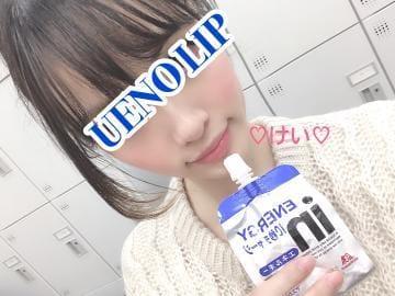 「元気チャージ!?」01/19(土) 11:29 | けいの写メ・風俗動画