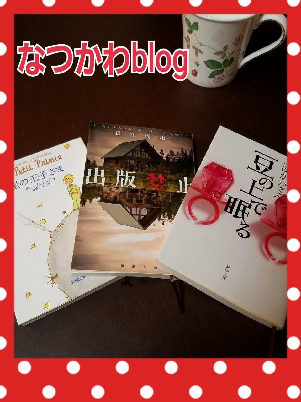 「のんびり読書できました♪」01/19(土) 17:08 | 夏川の写メ・風俗動画