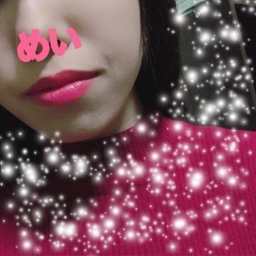 メイ「お礼?」01/19(土) 20:10 | メイの写メ・風俗動画