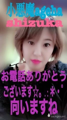「お電話ありがとうございます⸜(*ˊᵕˋ*)⸝」01/20(日) 05:16 | しずかの写メ・風俗動画