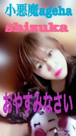 「お疲れ様でしたぁ(   ¯꒳¯ )眠…。」01/20(日) 05:40 | しずかの写メ・風俗動画