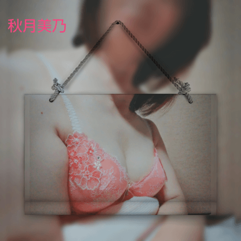 「出勤」01/20(日) 09:54   秋月美乃の写メ・風俗動画