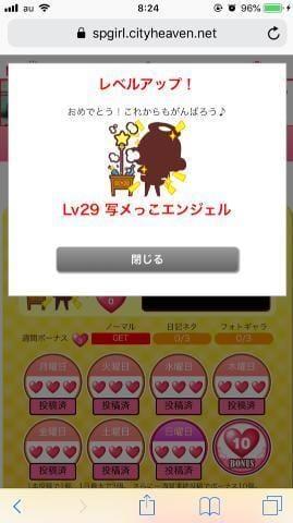 「レベルup!」01/20日(日) 14:52 | りこの写メ・風俗動画
