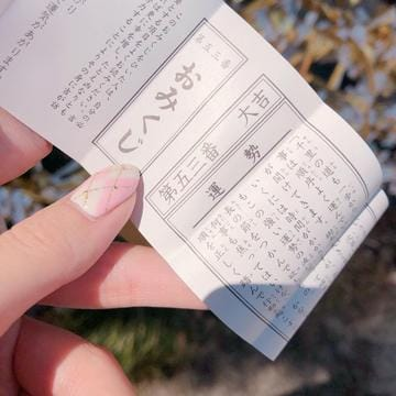 「大吉」01/20日(日) 16:21 | めるの写メ・風俗動画
