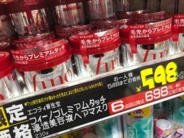 めぐ「爆買い」01/20(日) 18:22   めぐの写メ・風俗動画
