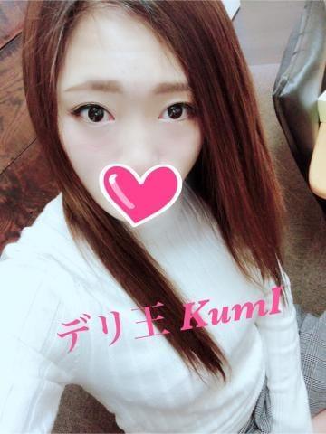 「お礼(*´`)」01/20(日) 21:43 | くみの写メ・風俗動画
