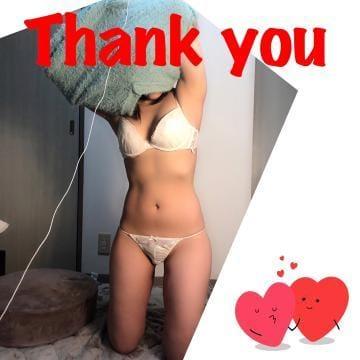「ありがとうございました。」01/21(月) 02:47 | いちるの写メ・風俗動画