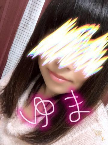 「ヾ(*´・ω・`*)おやすみなさぁ〜ぃ」01/21日(月) 03:55 | ゆま-yuma-の写メ・風俗動画
